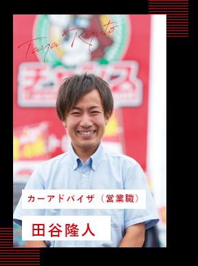 カーアドバイザー 田谷隆人
